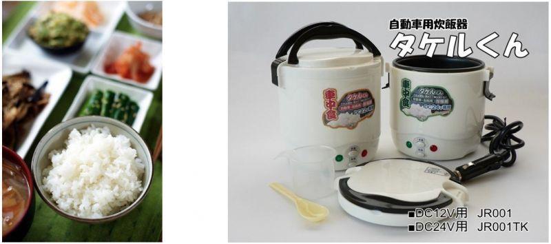 「車載炊飯器 タケル」の画像検索結果